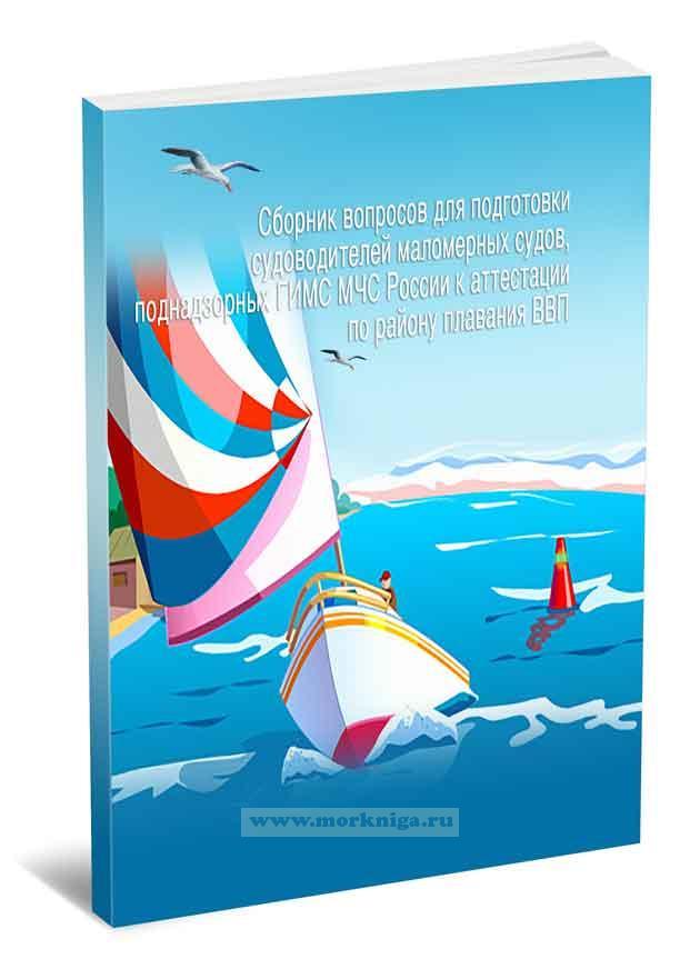 Сборник вопросов для подготовки судоводителей маломерных судов, поднадзорных ГИМС МЧС России к аттестации по району плавания ВВП Том 1