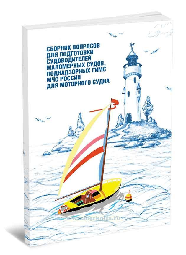 Сборник вопросов для подготовки судоводителей маломерных судов, поднадзорных ГИМС МЧС России для маломерного моторного судна Том 4