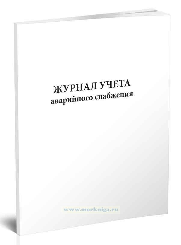 Журнал учета аварийного снабжения