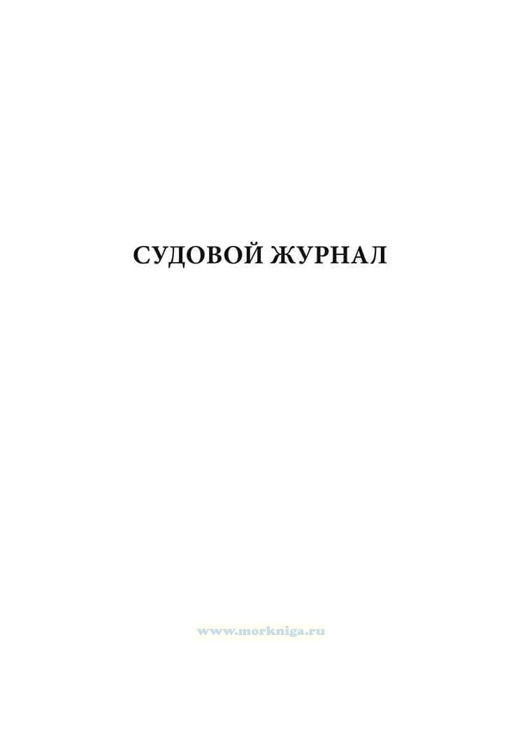 Судовой журнал