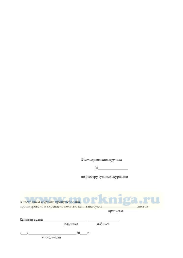 Журнал нефтяных операций для нефтяных танкеров