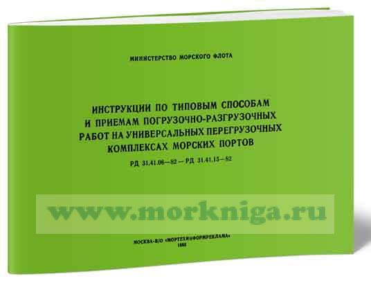 РД 31.41.06-82 Инструкция по типовым способам и приемам погрузочно-разгрузочных работ с применением грузозахватов