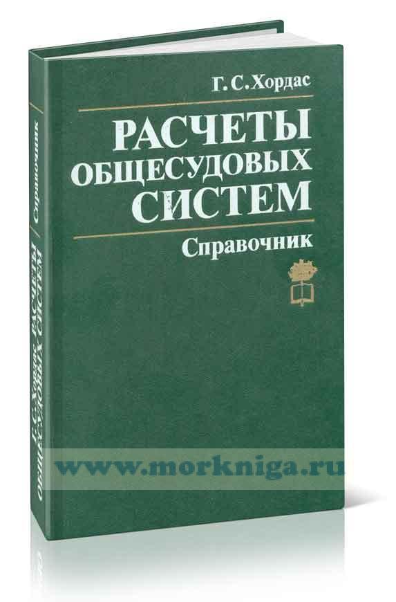 Расчеты общесудовых систем: Справочник