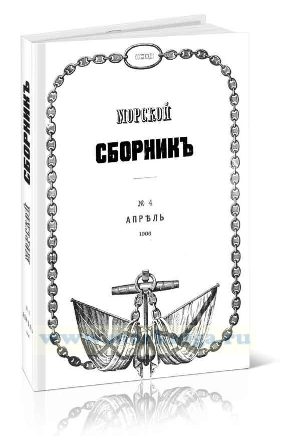 Морской сборникъ. № 4  1906 г.