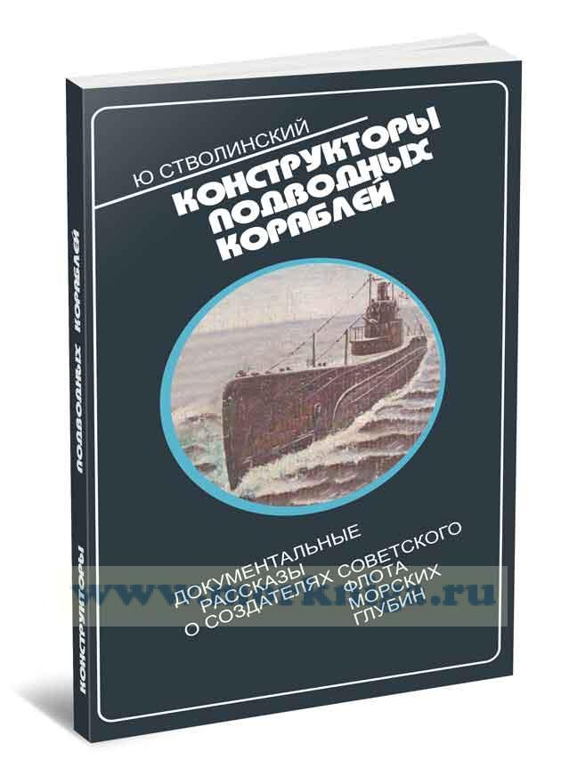 Конструкторы подводных кораблей.Документальные рассказы о создателях советского флота морских глубин
