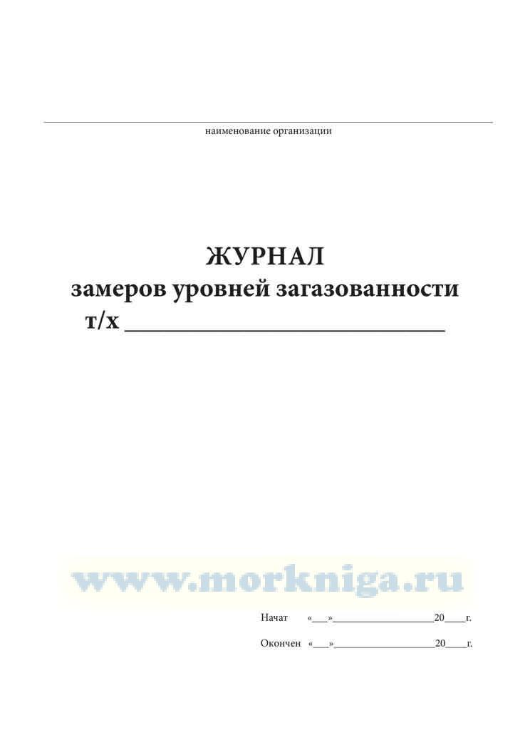 Журнал замеров уровней загазованности помещений для танкеров