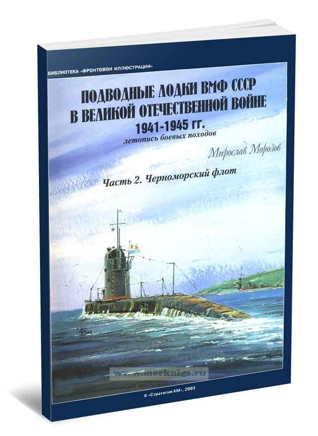 Подводные лодки ВМФ СССР в Великой Отечественной войне 1941 – 1945 гг. Ч. 2. Черноморский флот.