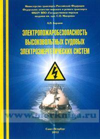 Электропожаробезопасность высоковольтных судовых электроэнергетических систем: учебное пособие
