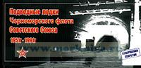 Подводные лодки Черноморского флота Советского Союза 1951-1991гг. Набор открыток