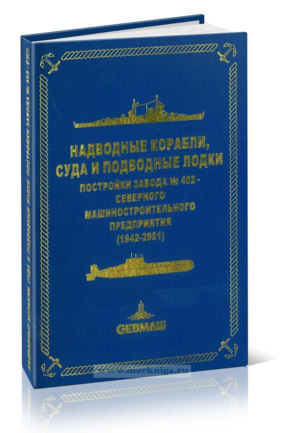 Надводные корабли, суда и подводные лодки постройки завода № 402 - Северного машиностроительного предприятия (1942-2001)