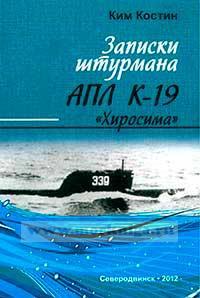 Записки штурмана АПЛ К-19