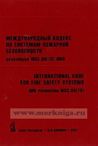 Международный кодекс по системам пожарной безопасности (резолюция MSC.98 (73) ИМО) с поправками 2012 г.