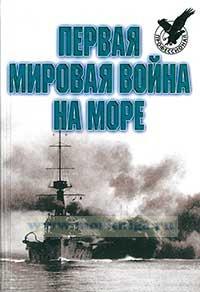 Первая мировая война на море