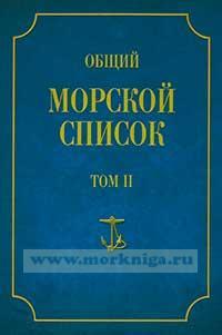 Общий морской список от основания флота до 1917 года. Том 2. От кончины Петра Великого до вступления на престол Екатерины II