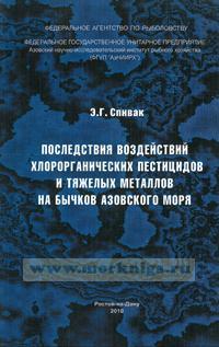 Последствия воздействий хлорорганических пестицидов и тяжелых металлов на бычков Азовского моря