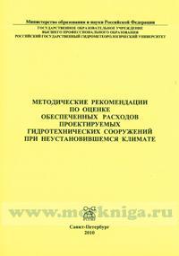 Методические рекомендации по оценке обеспеченных расходов проектируемых гидротехнических сооружений при неустановившемся климате