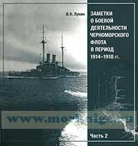 Заметки о боевой деятельности Черноморского флота в период 1914-1918 г.г. Часть 2