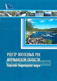 Реестр лососевых рек Мурманской области. Бассейн Баренцева моря