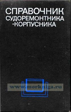 Справочник судоремонтника-корпусника