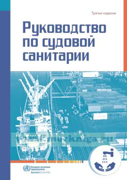Руководство по судовой санитарии (3-е издание)