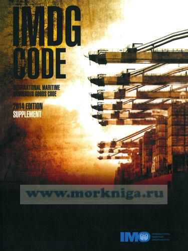 IMDG Code. International Maritime Dangerous Goods Code. 2014 edition. Supplement
