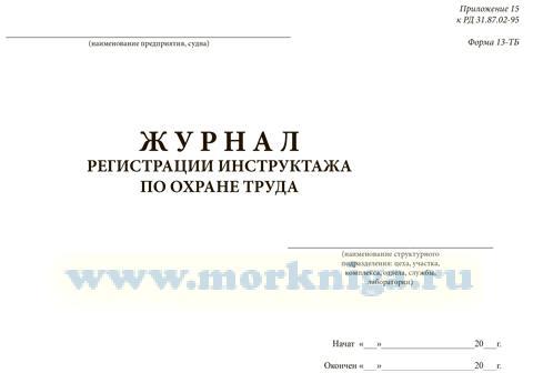 Журнал регистрации инструктажа на рабочем месте 13ТБ