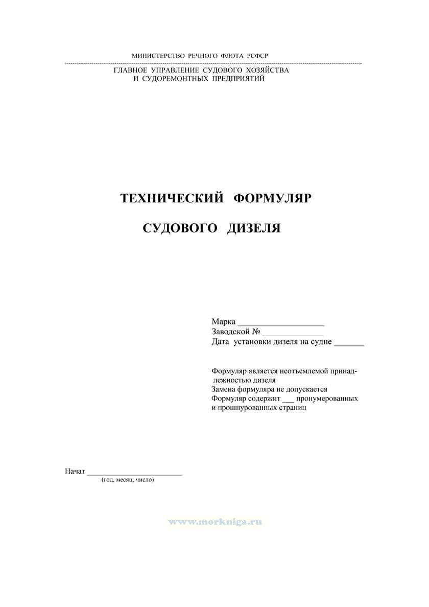Технический формуляр дизеля №2