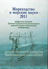 Мореходство и морские науки - 2011. Избранные доклады Третьей сахалинской региональной морской научно-технической конференции. 15-16 февраля 2011 г.