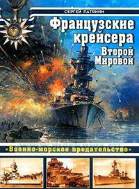 Французские крейсера Второй Мировой.