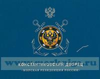 Константиновский дворец. Морская резиденция России