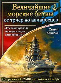 Величайшие морские битвы от триер до авианосцев