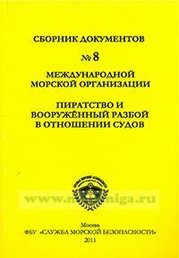 Сборник документов № 8 Международной морской организации (ИМО). Пиратство и вооруженный разбой в отношении судов