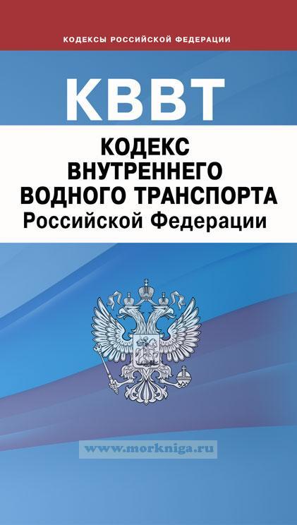 Кодекс внутреннего водного транспорта РФ 2019 год. Последняя редакция