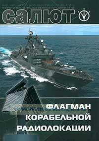 Флагман корабельной радиолокации