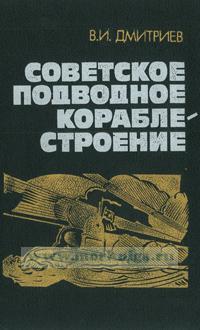 Советское подводное кораблестроение