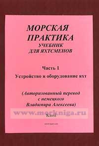 Морская практика. Учебник для яхтсменов в 5-и частях. Часть 1. Устройство и оборудование яхт