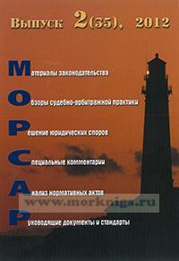 Обзор законодательных и нормативных актов для работников морского флота. Выпуск №2(35)