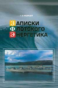 Записки флотского энергетика. Книга первая