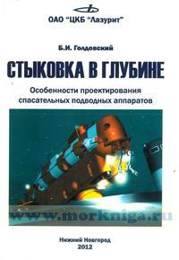 Стыковка в глубине. Особенности проектирования спасательных подводных аппаратов