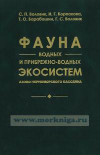 Фауна водных и прибрежно-водных экосистем Азово-Черноморского бассейна