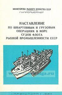 Наставление по швартовным и грузовым операциям в море судов рыбной промышленности СССР (1984 г.)
