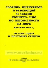 Сборник циркуляров и резолюций 81 сессии Комитета ИМО по безопасности на море (10-19 мая 2006 г.). Охрана судов и портовых средств