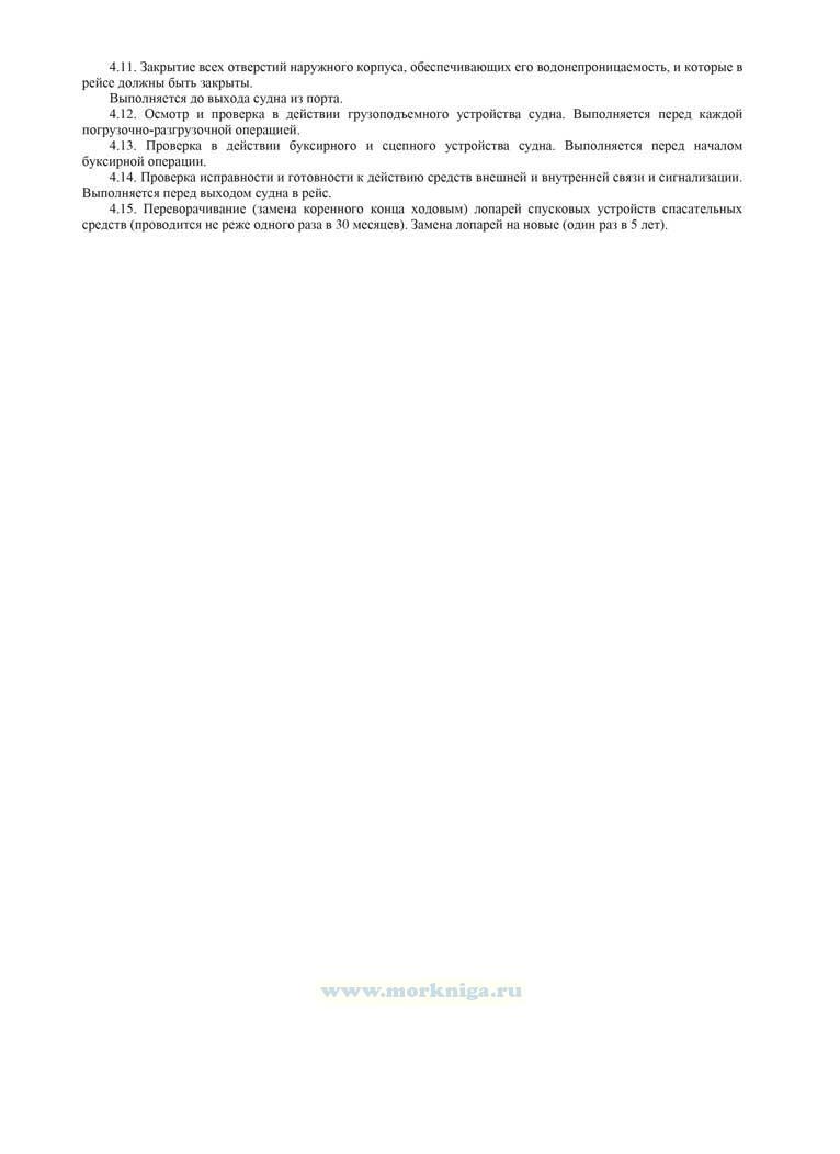 Судовой журнал для самоходных судов внутреннего плавания (в том числе выходящих в прибрежное морское плавание) с экипажем, работающим с совмещением профессий судоводителя и механика. Форма СД-1 В