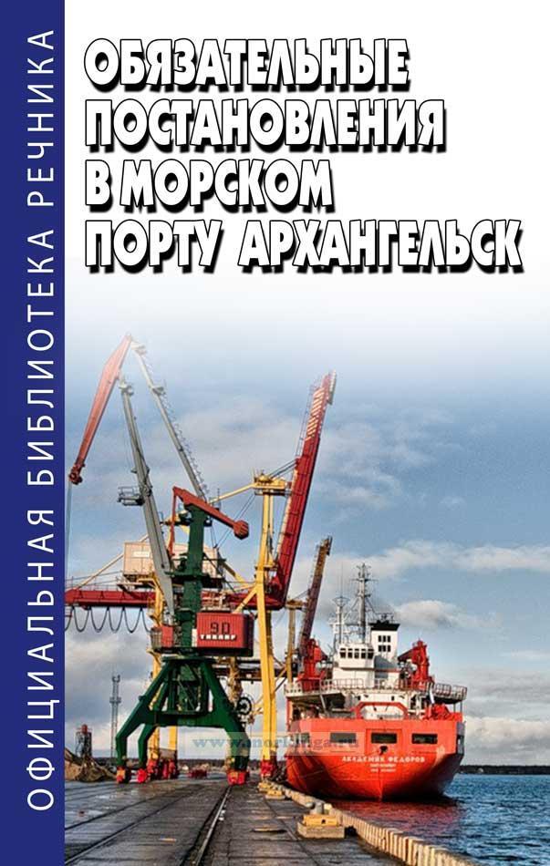 Обязательные постановления в морском порту Архангельск