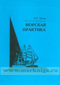 Морская практика: учебное пособие