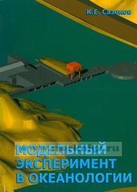 Модельный эксперимент в океанологии