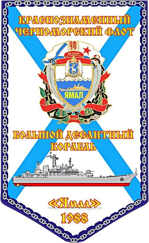 Вымпел. Большой десантный корабль Ямал, 1988