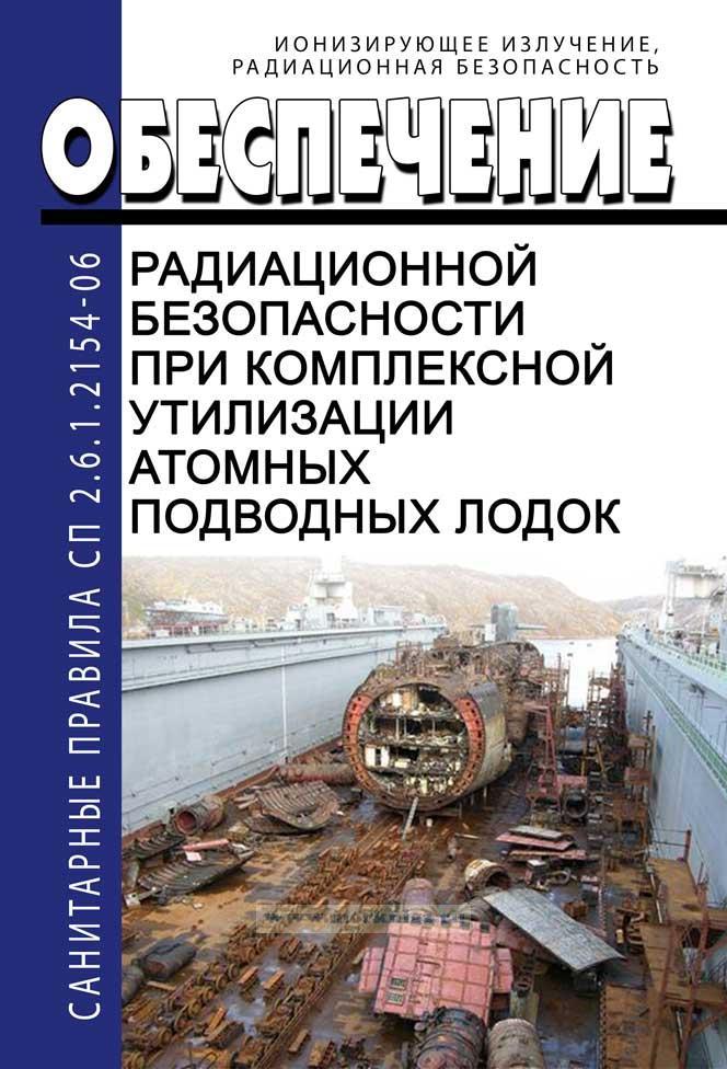 СП 2.6.1.2154-06 Обеспечение радиационной безопасности при комплексной утилизации атомных подводных лодок