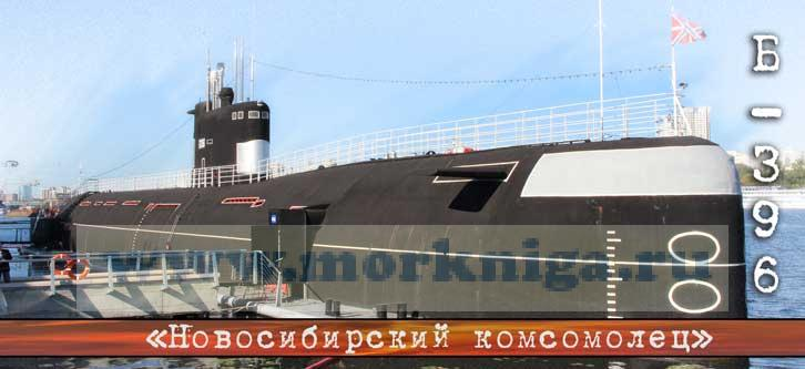Кружка Новосибирский Комсомолец