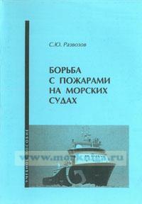 Борьба с пожарами на морских судах: учебное пособие